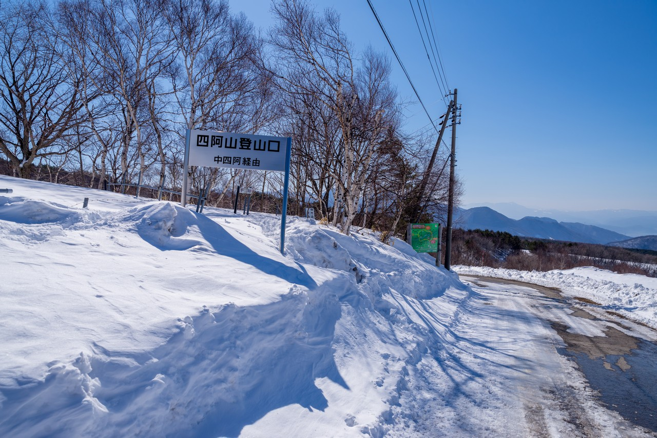 菅平牧場の四阿山登山口
