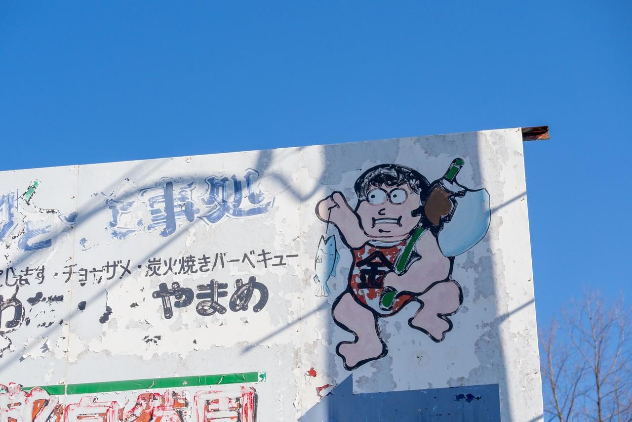金太郎の看板