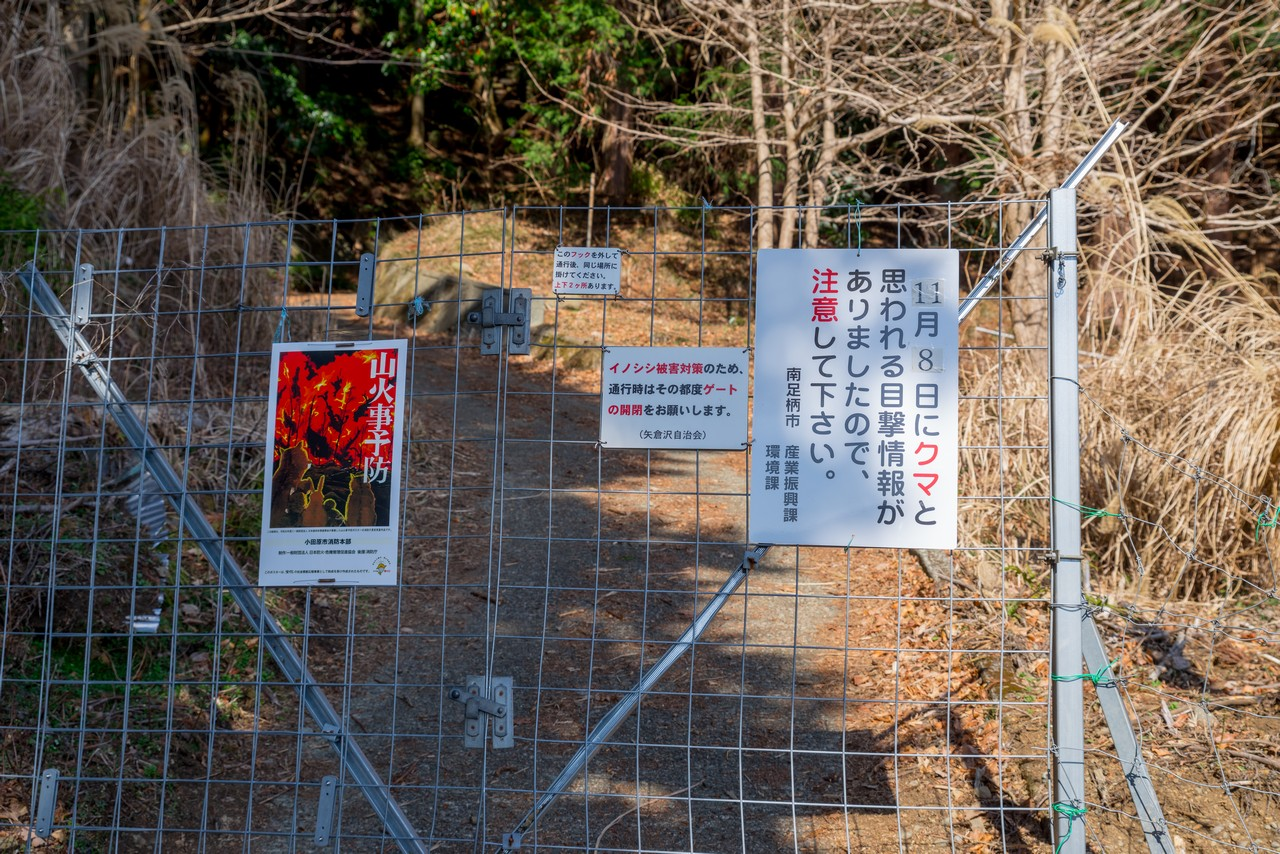 矢倉岳のイノシシよけゲート