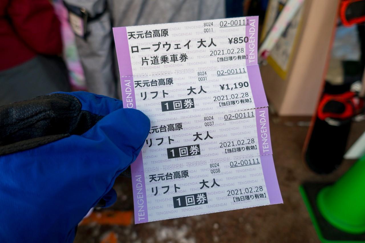 天元台ロープウェイのチケット