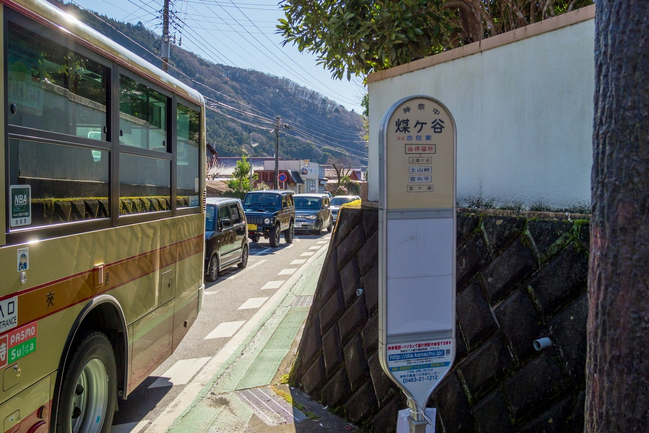 煤ケ谷バス停