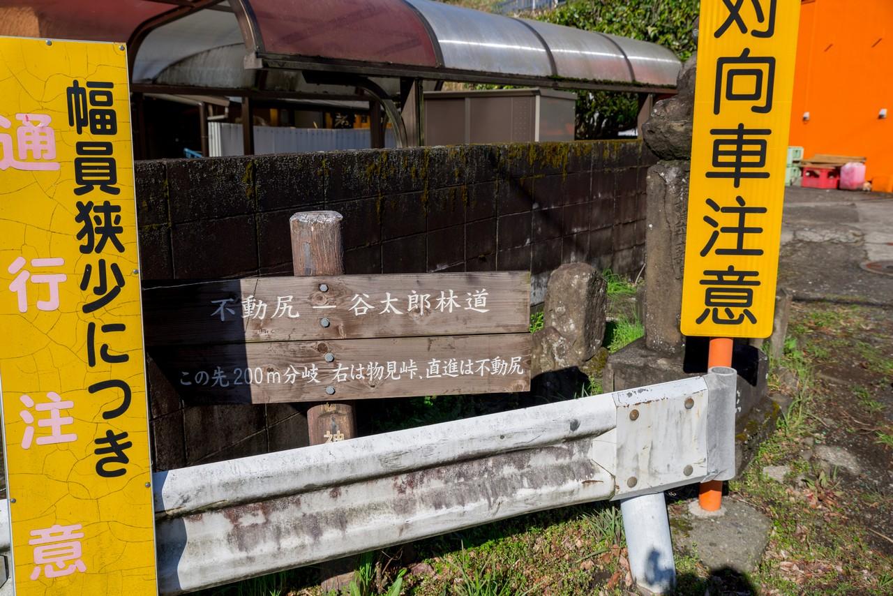 210314大山三峰山-010