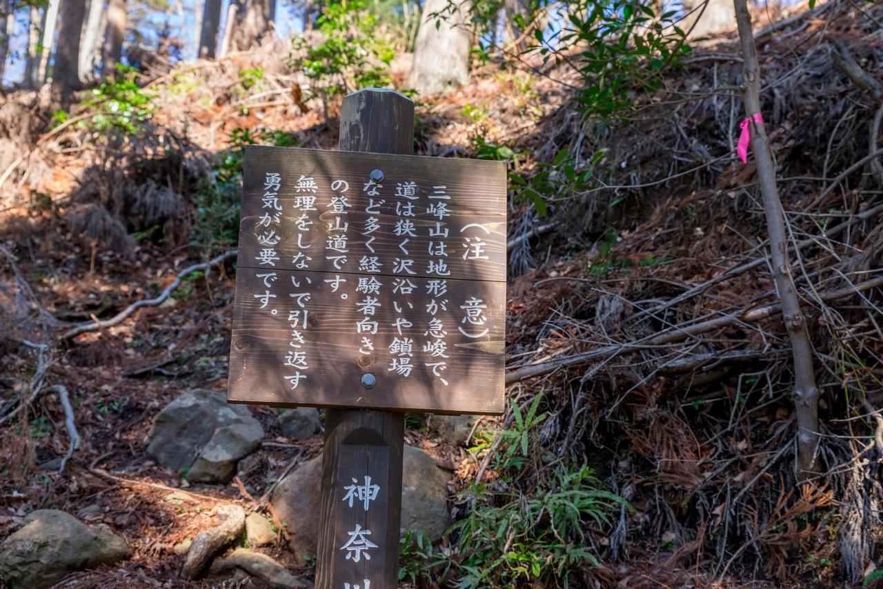 三峰山の警告看板