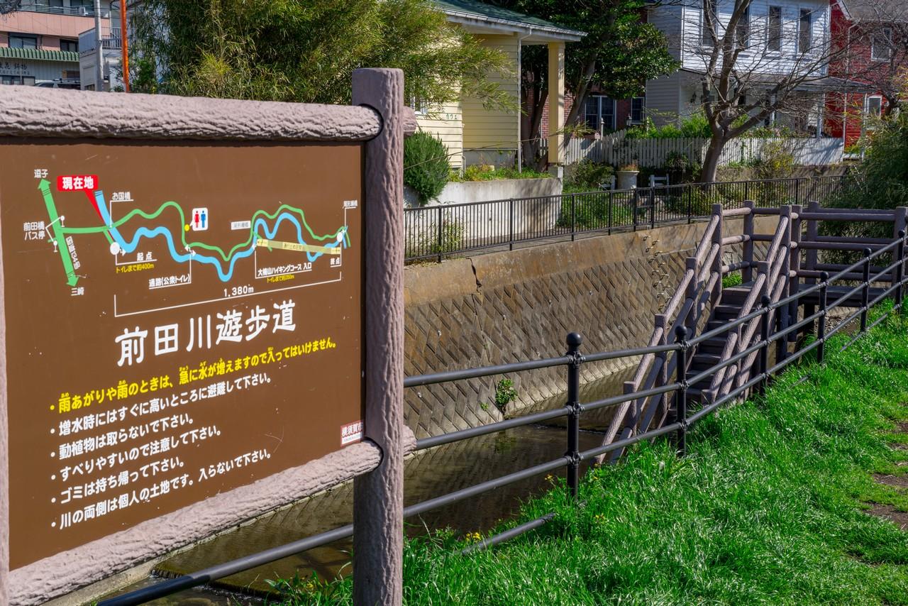 前田川遊歩道の入り口