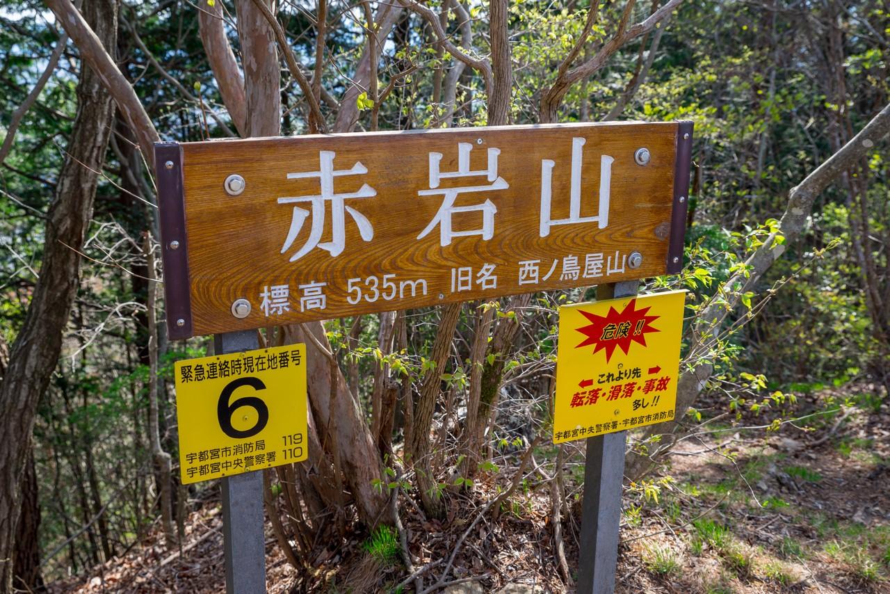 210410古賀志山-097