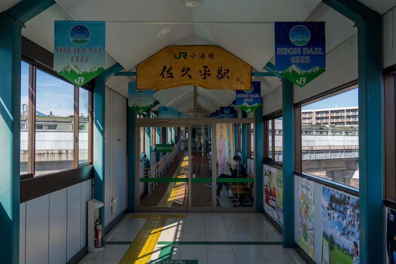 小海線の佐久平駅
