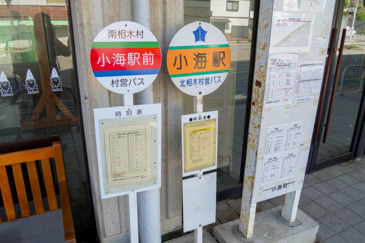 小海駅の村営バス乗り場