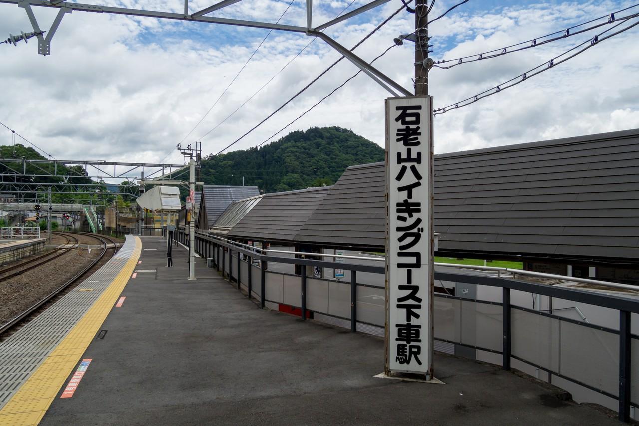相模湖駅ホームにある石老山の案内