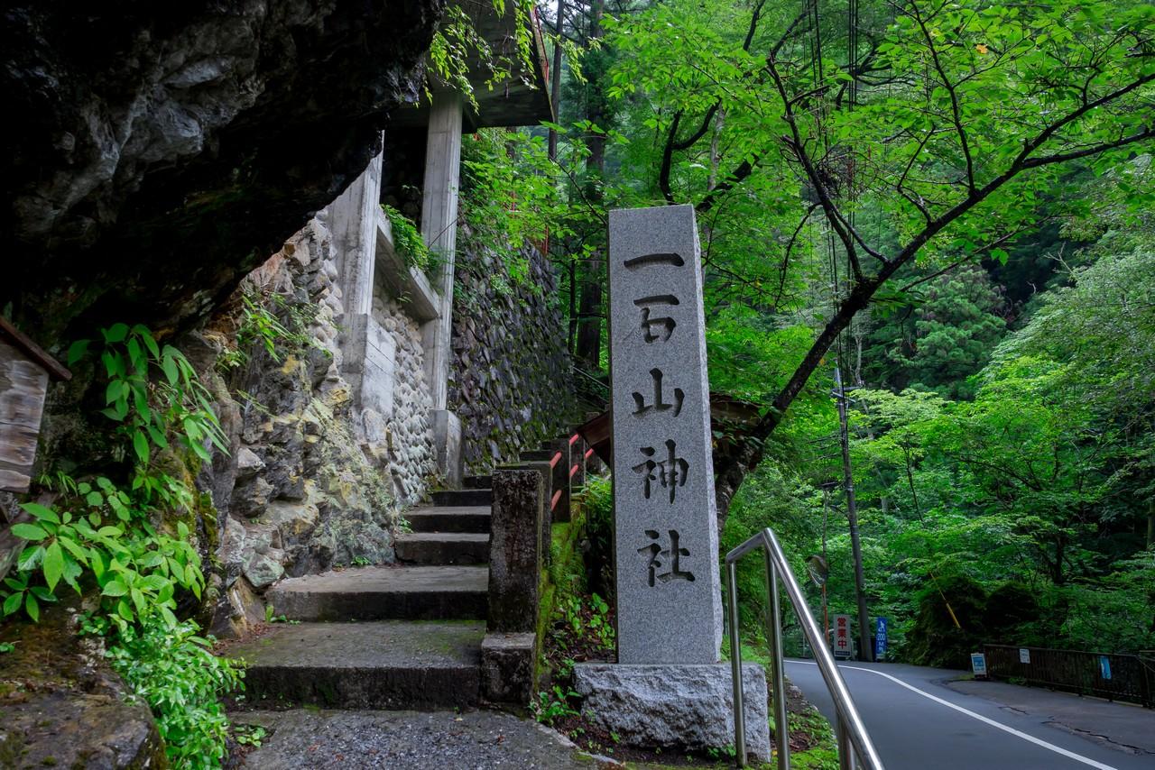 日原の一石山神社 width=