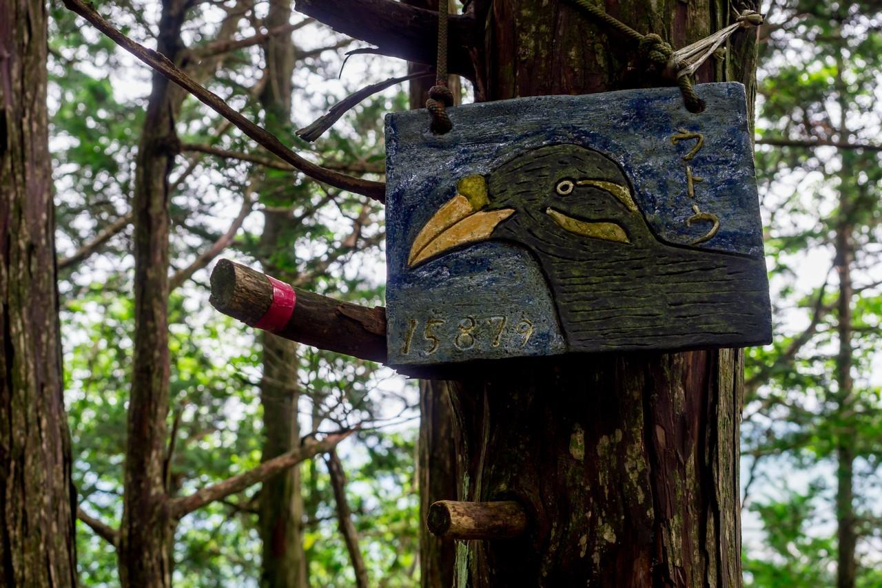 ウトウの頭の山頂標識