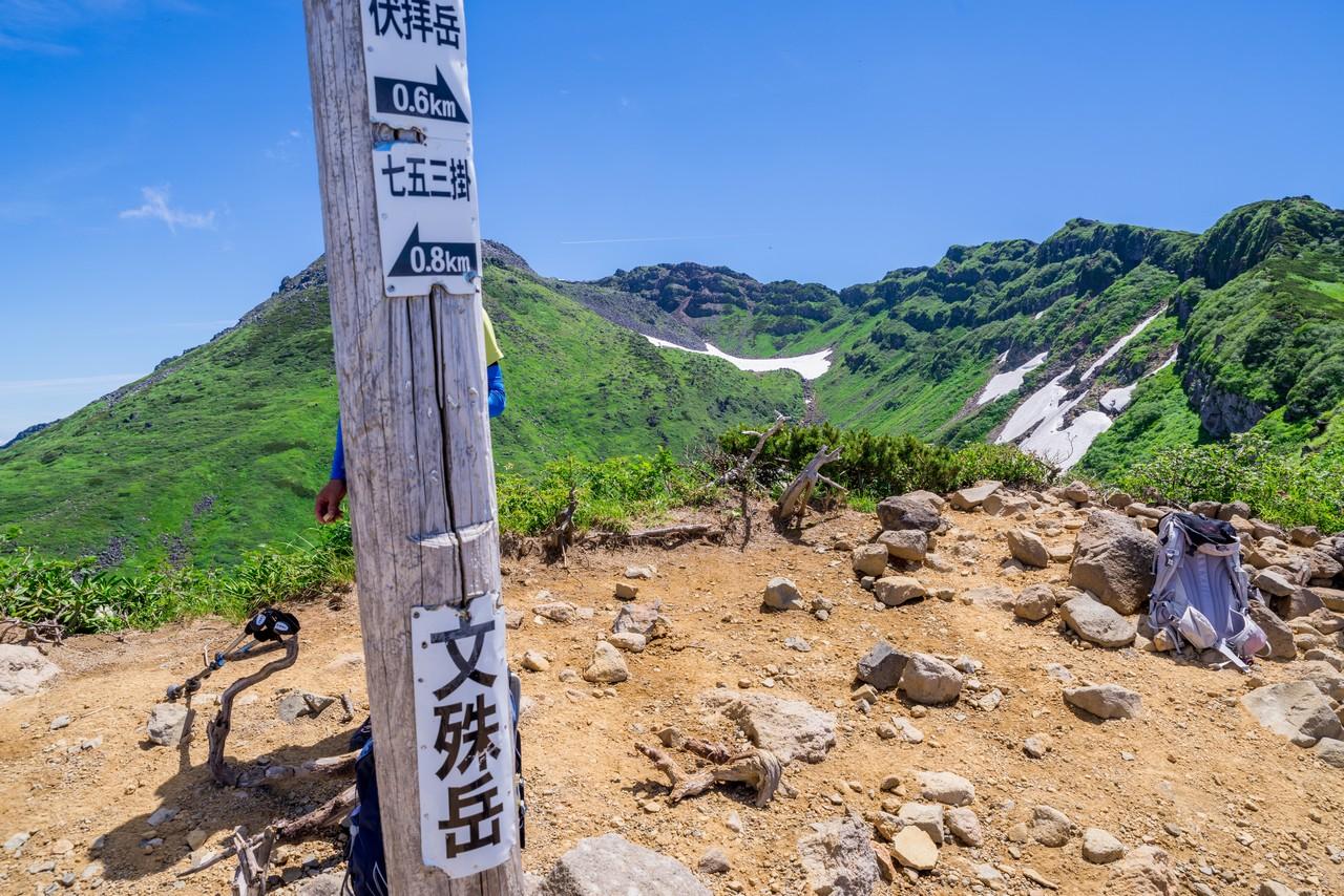 鳥海山 文殊岳