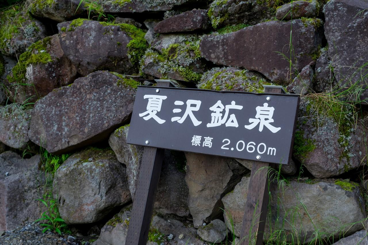夏沢鉱泉の標高