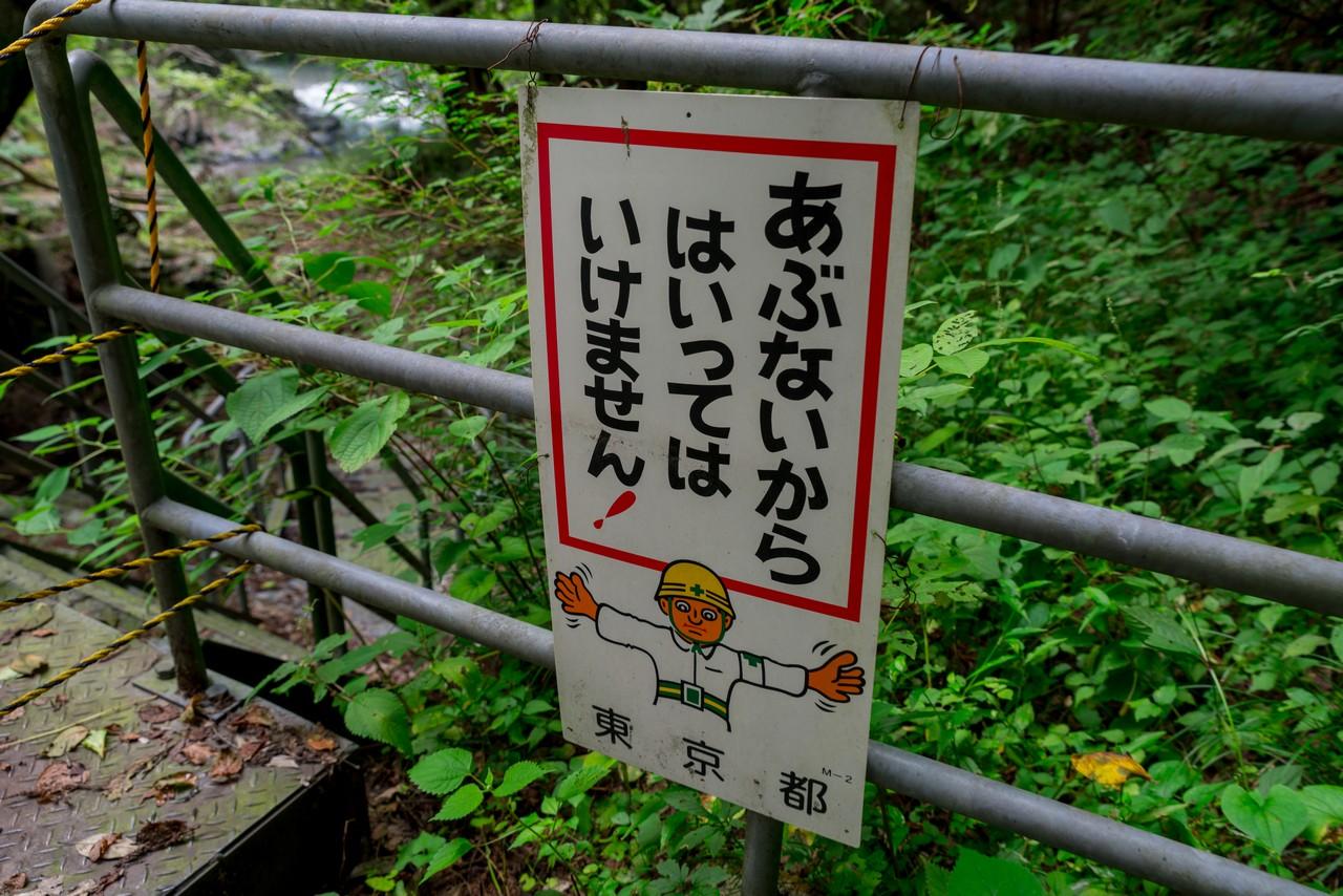 210821檜原村滝巡り-077