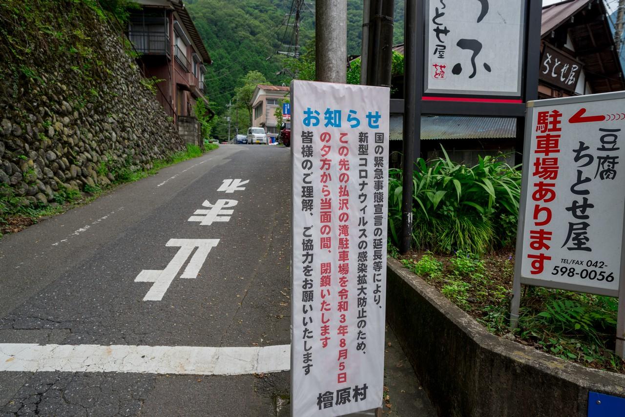 210821檜原村滝巡り-083
