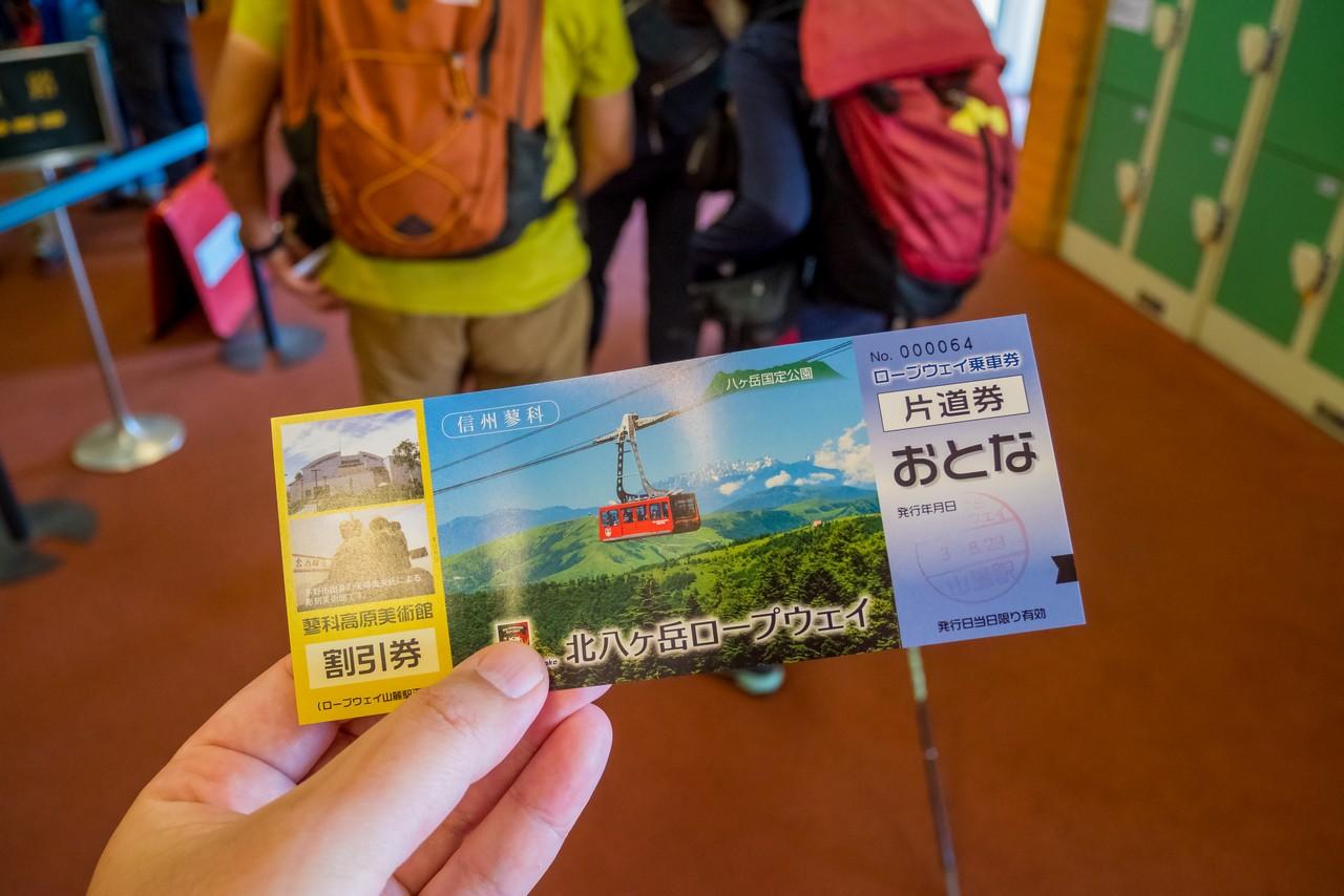 北八ヶ岳ロープウェイの片道切符