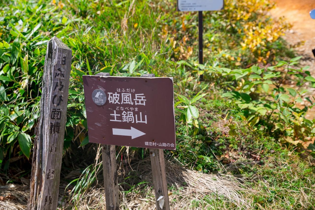 210919土鍋山-022