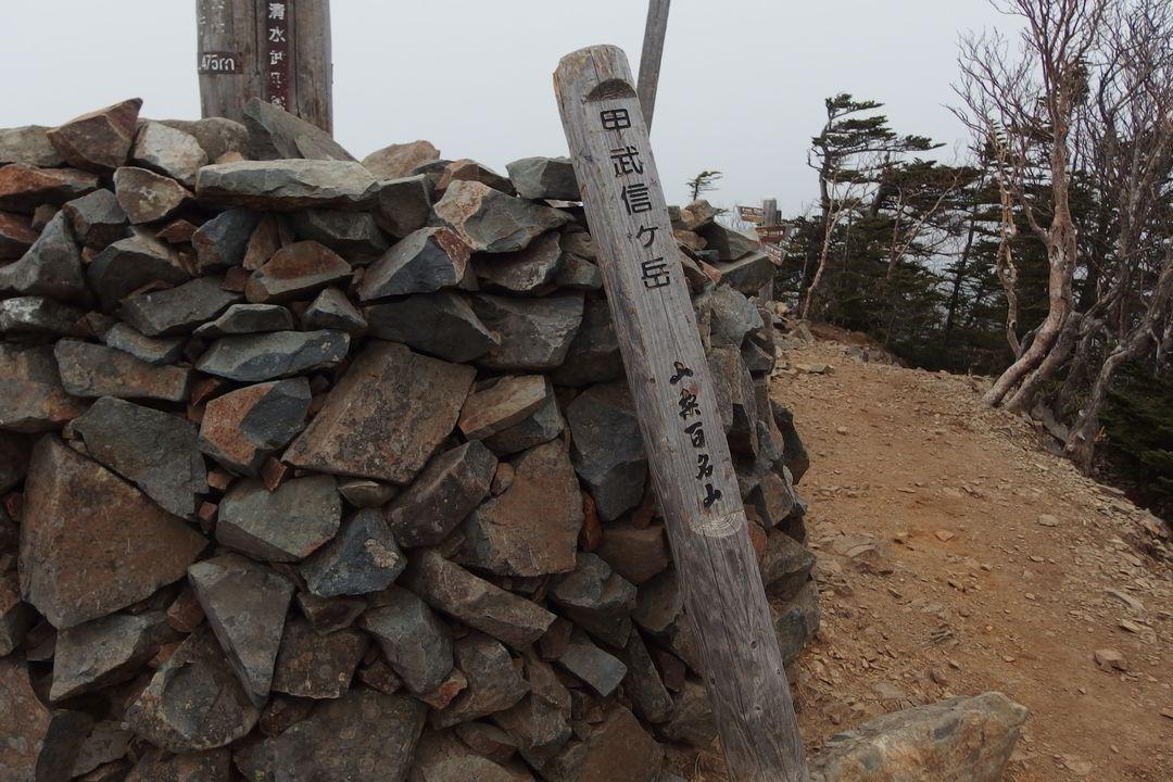 甲武信ヶ岳の山梨百目山標識