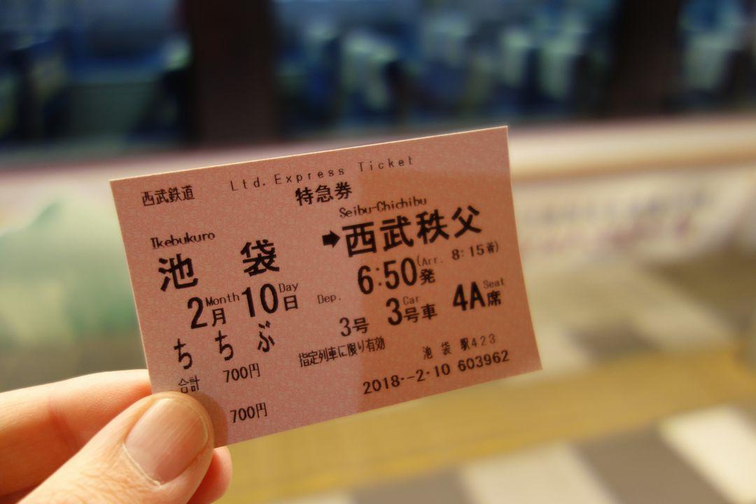 レッドアロー号の切符