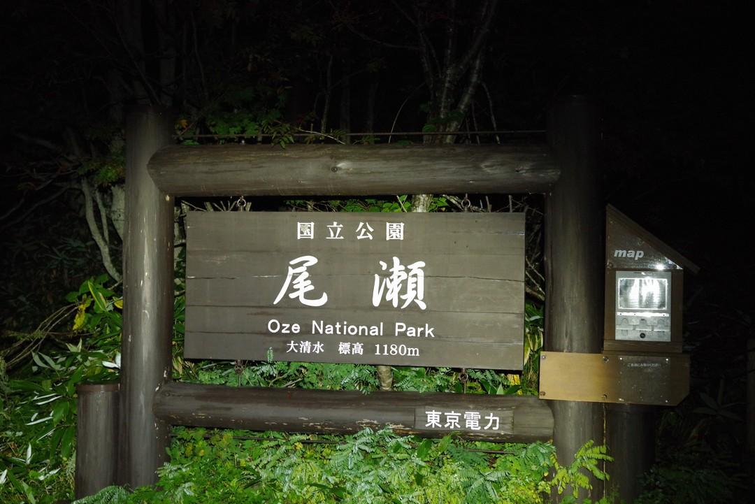 180928燧ケ岳_008
