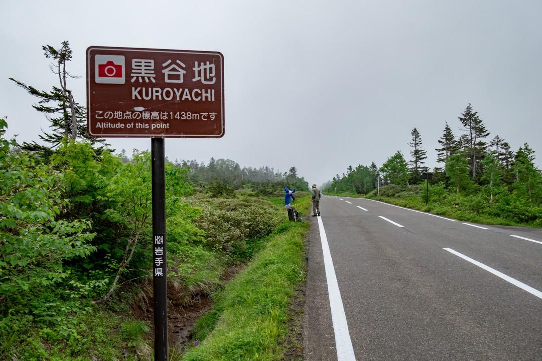 190706八幡平_013