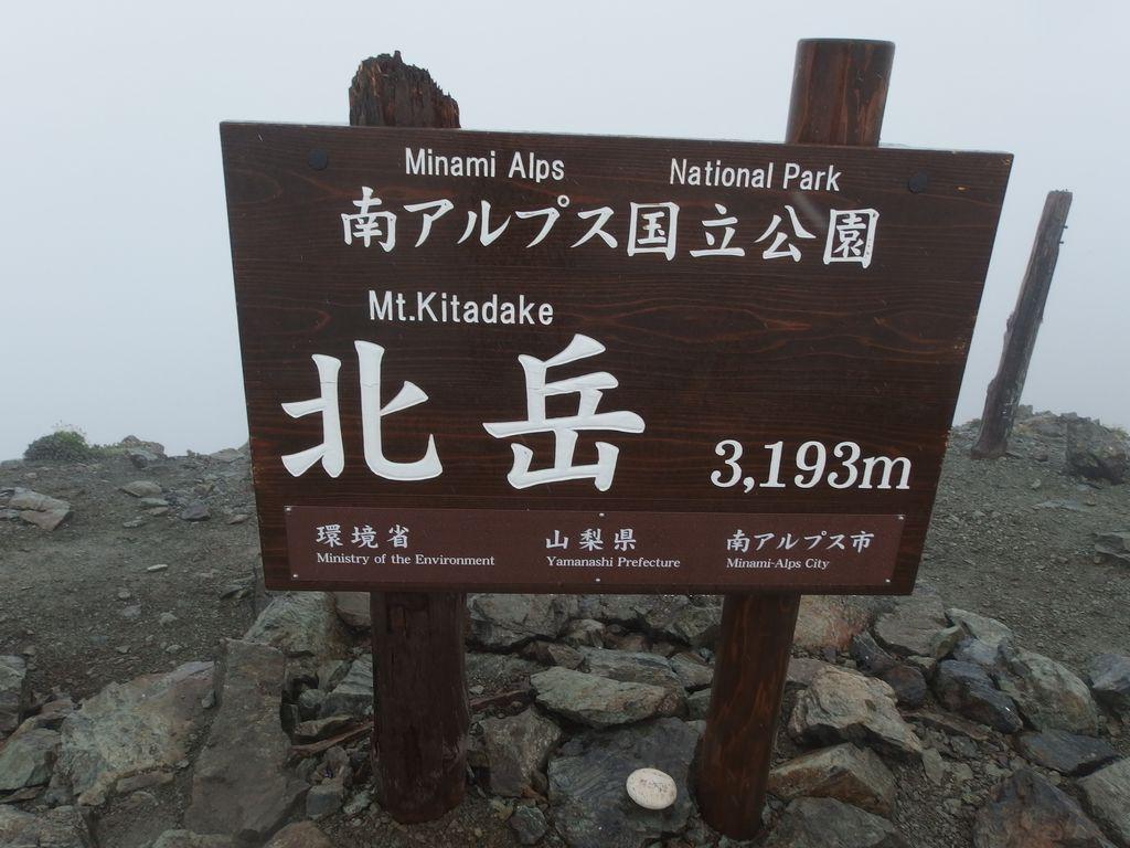 150719北岳_040