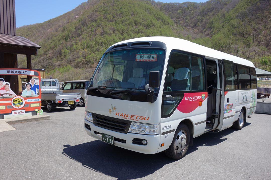 鳩待峠行き小型バス