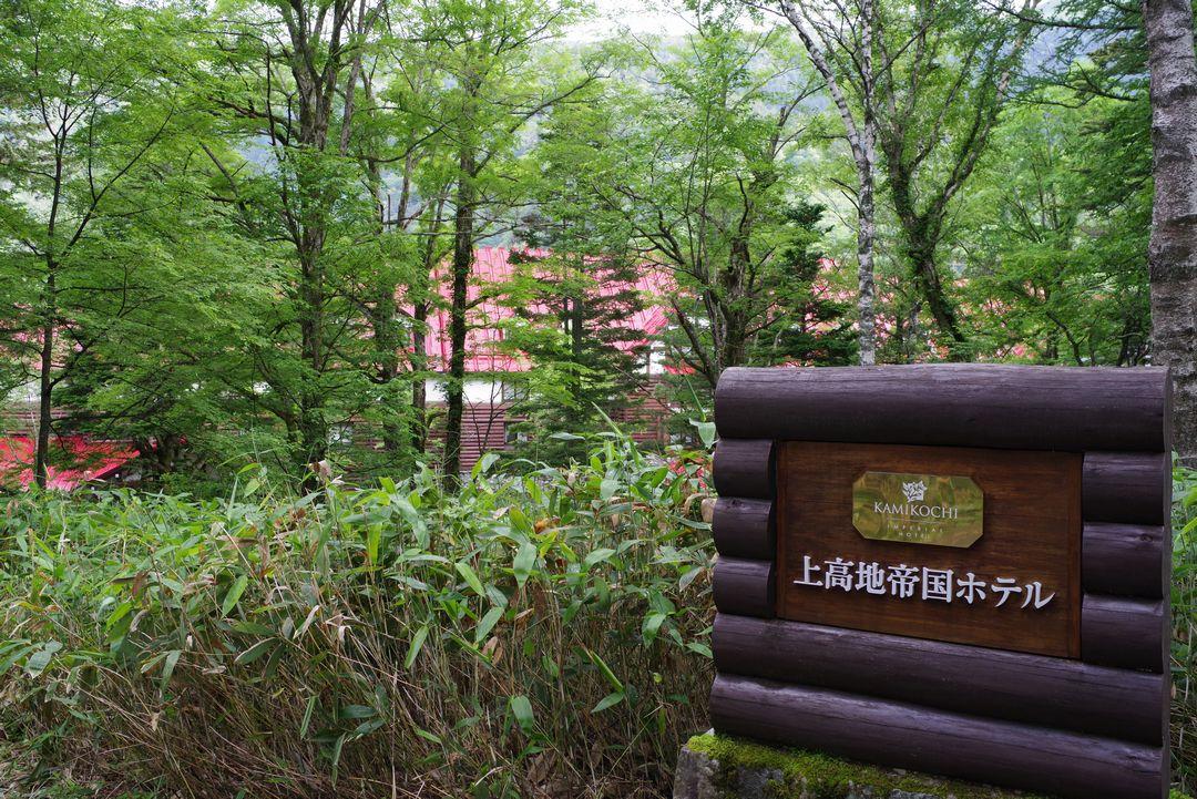 上高地帝国ホテルの看板