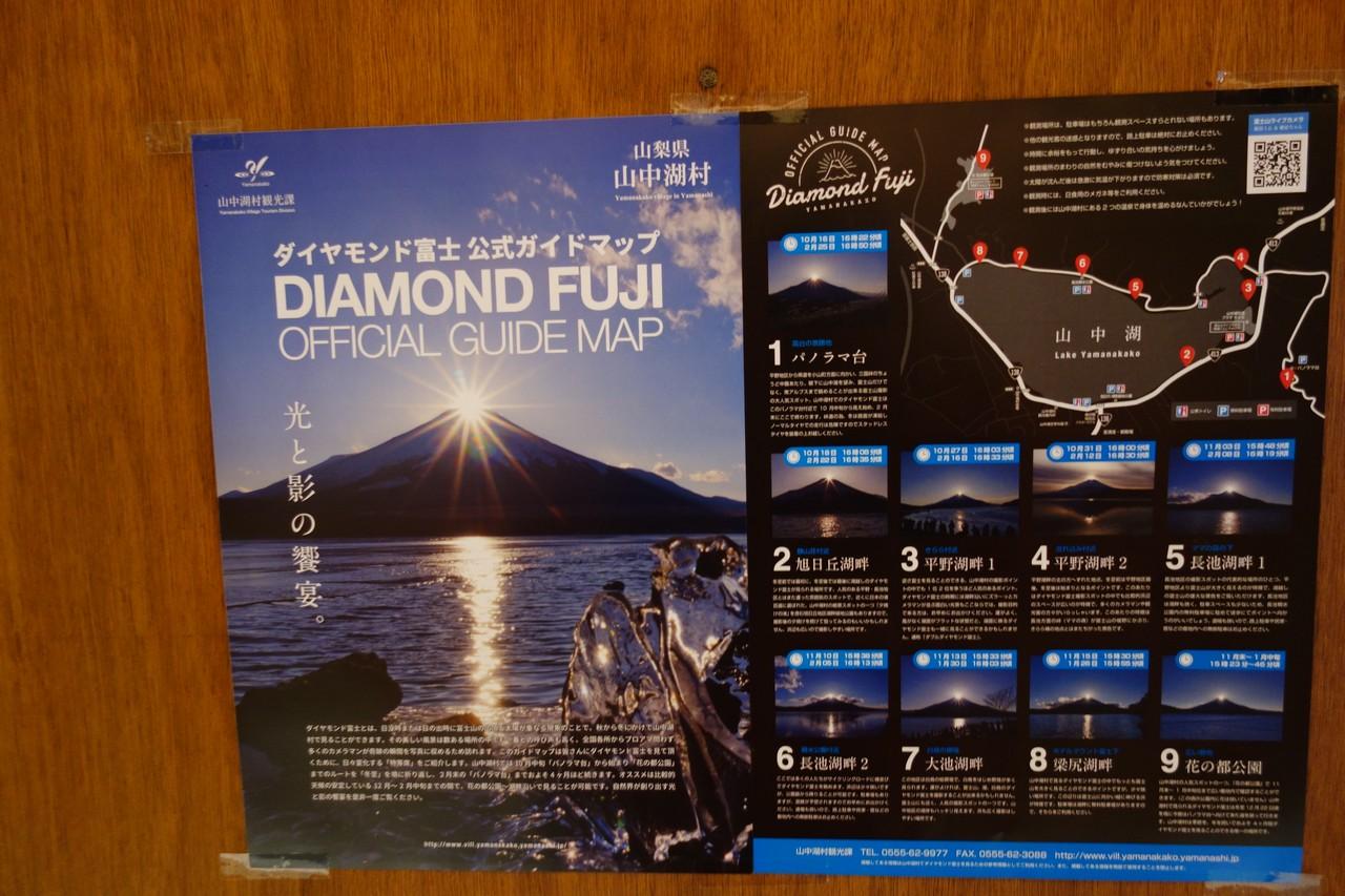 山中湖村のダイヤモンド富士マップ