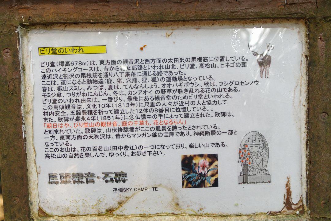 高松山 ビリ堂の由来