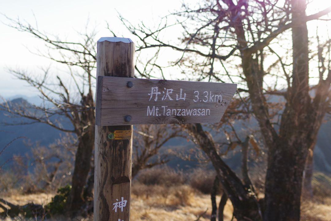 171230蛭ヶ岳_015