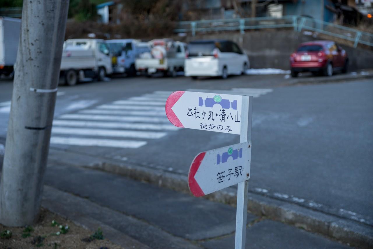 200201清八山_013