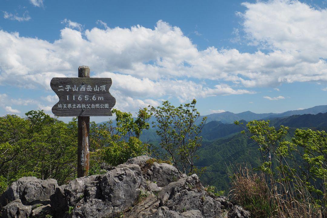 二子山 西岳の山頂標識