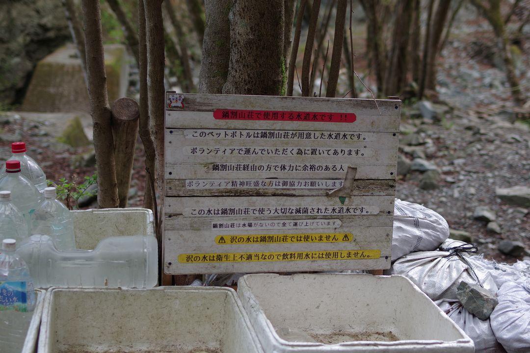 鍋割山ボランティアボッカ用の水