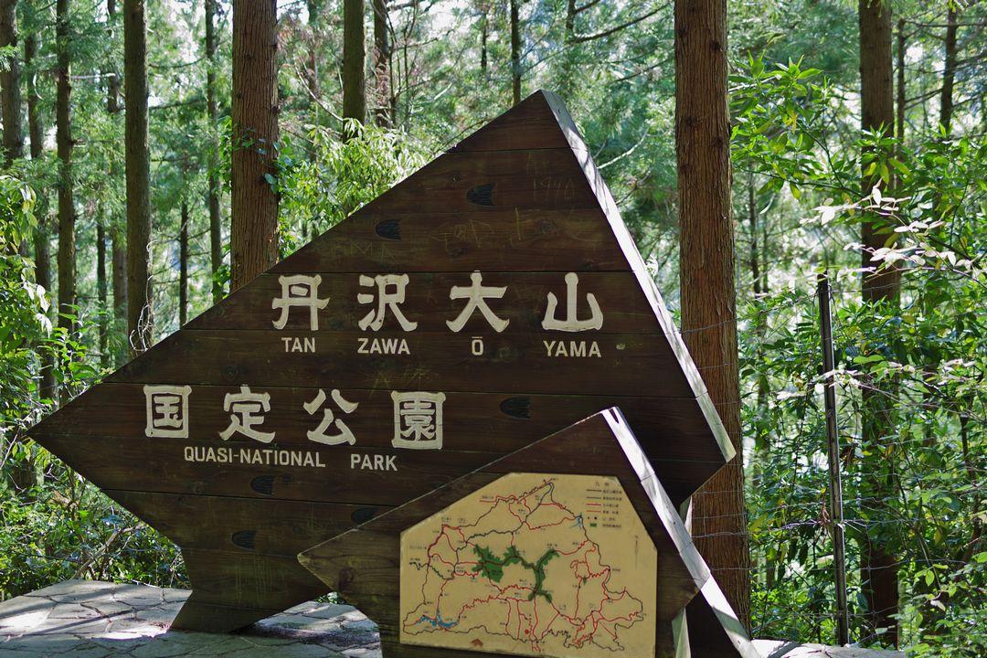 丹沢大山国定公園の看板