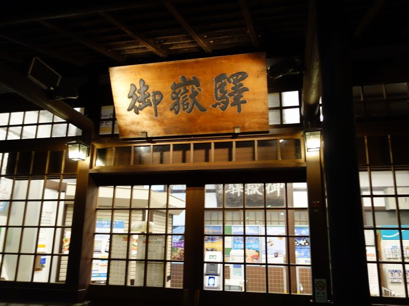 御嶽駅の駅舎