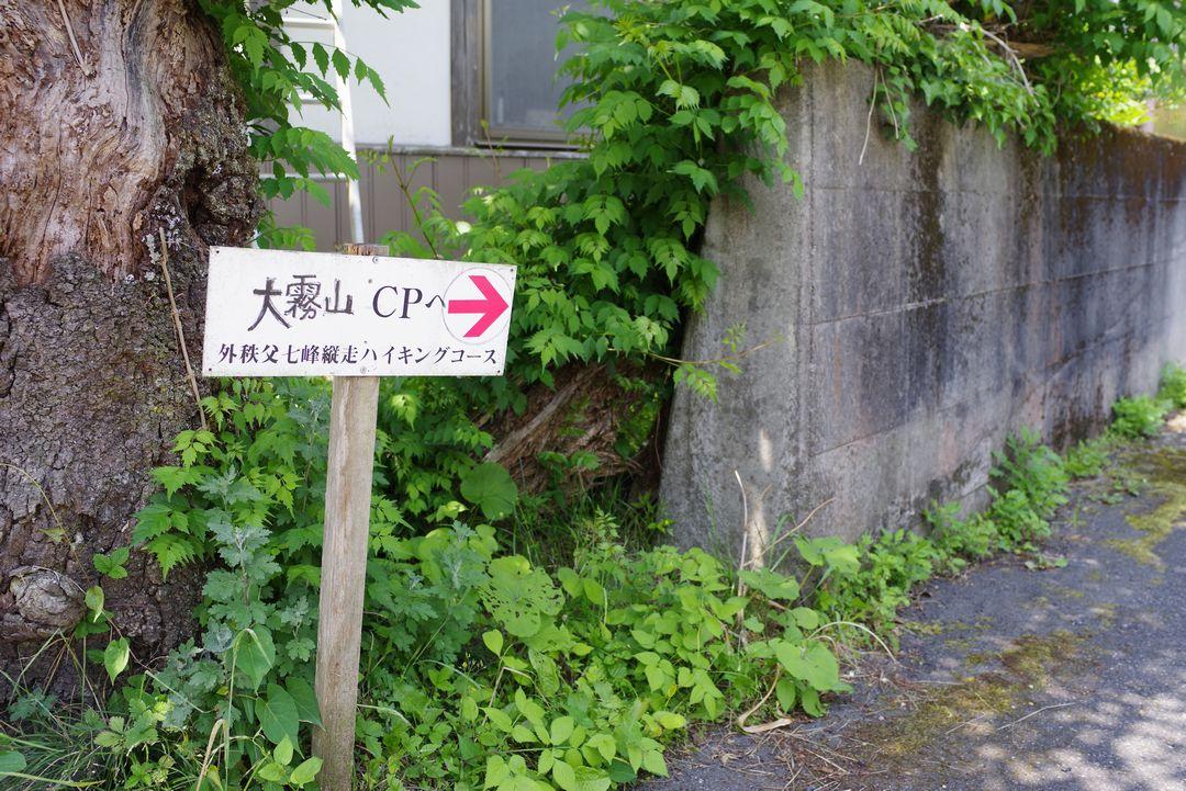 大霧山 経塚の登山口