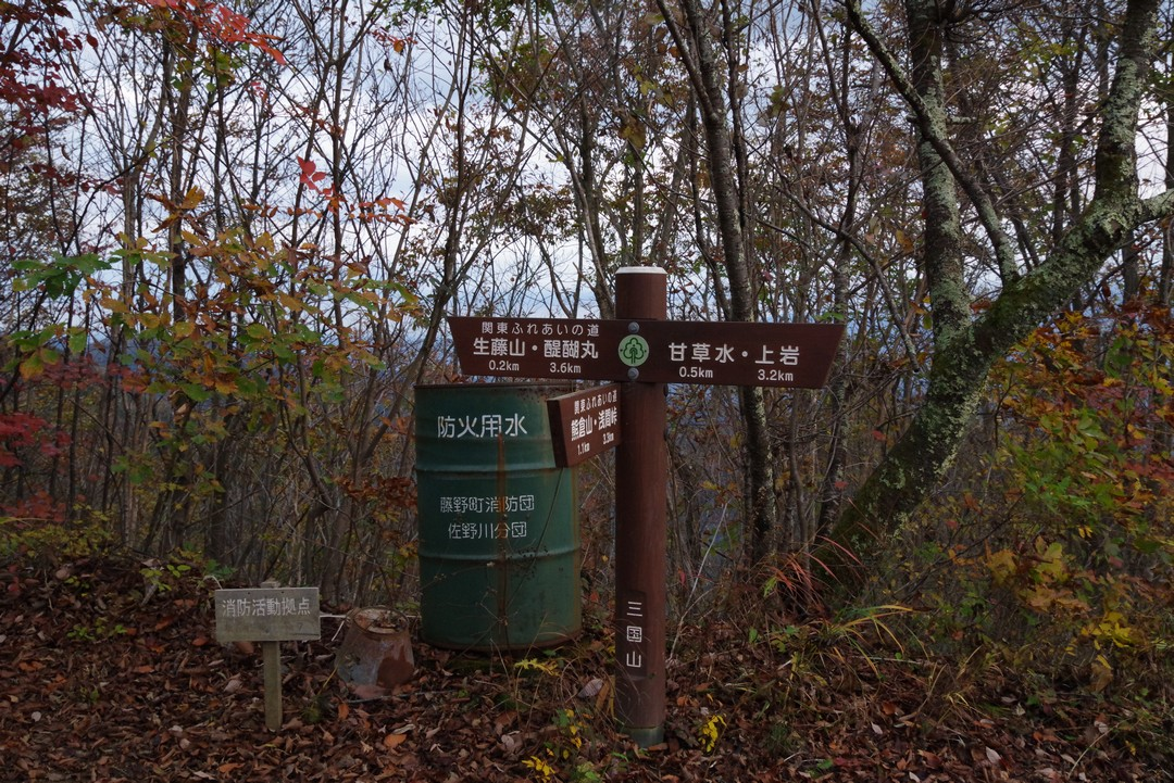三国山の山頂