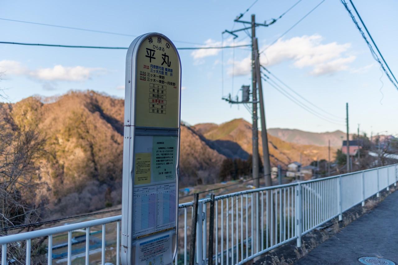 道志村 平丸バス停