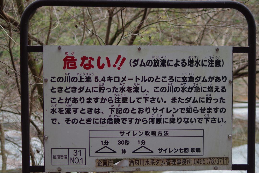 171229蛭ヶ岳_014