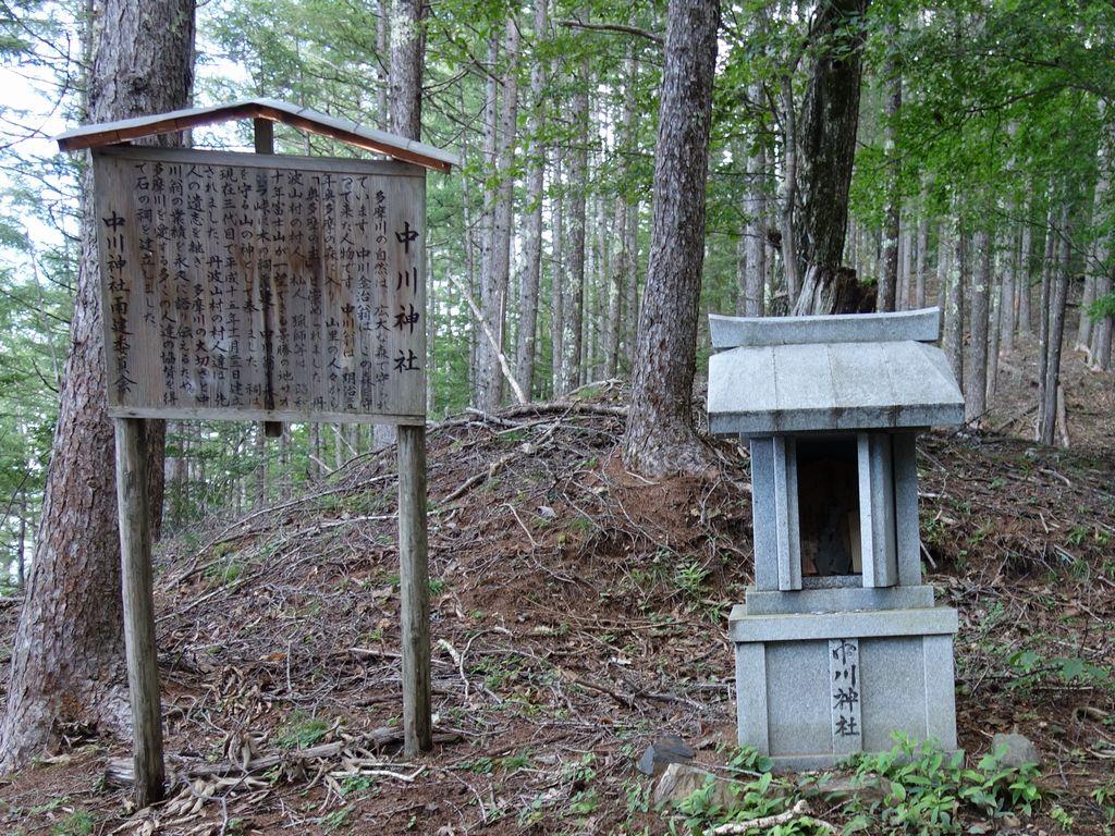 サオラ峠の中川神社