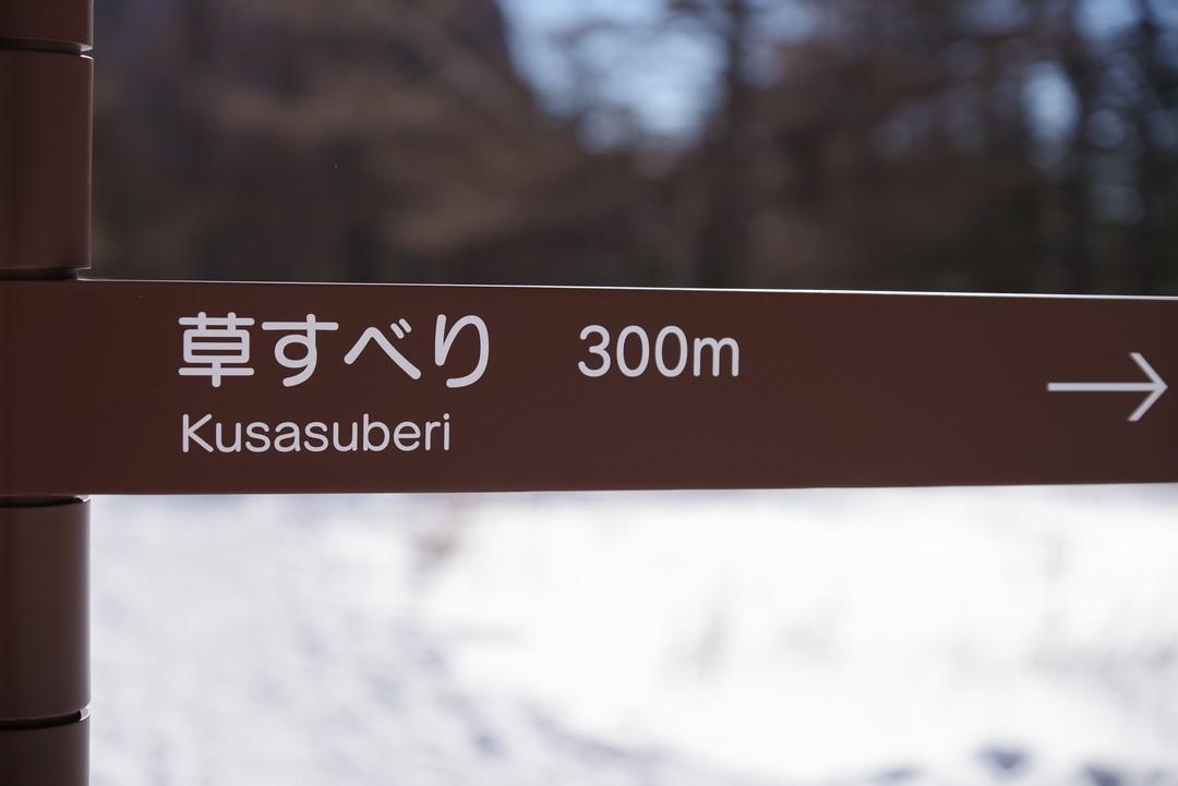 190113浅間山_077