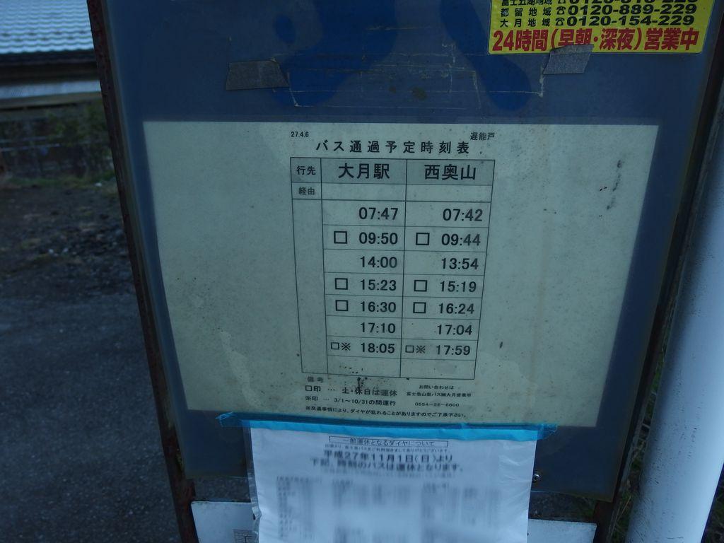 151128雁ヶ腹擦山_005