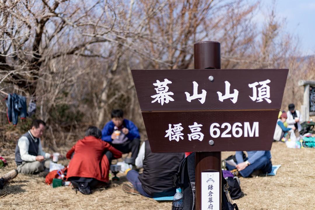 幕山の山頂標識