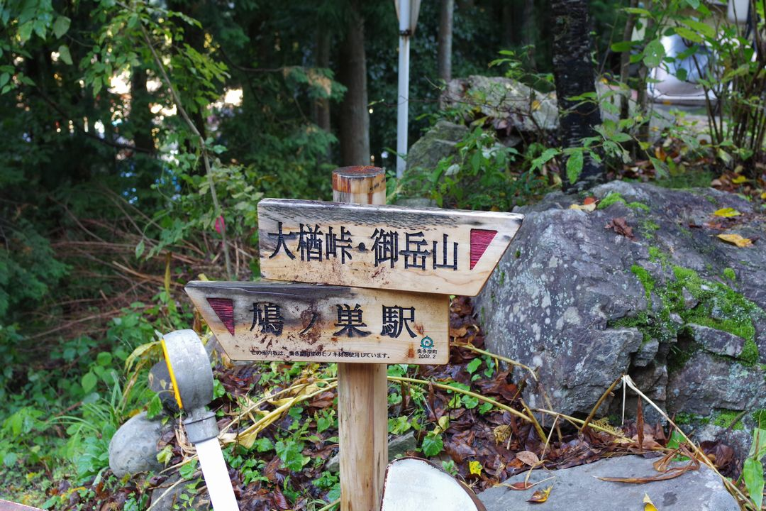171105御岳山_016