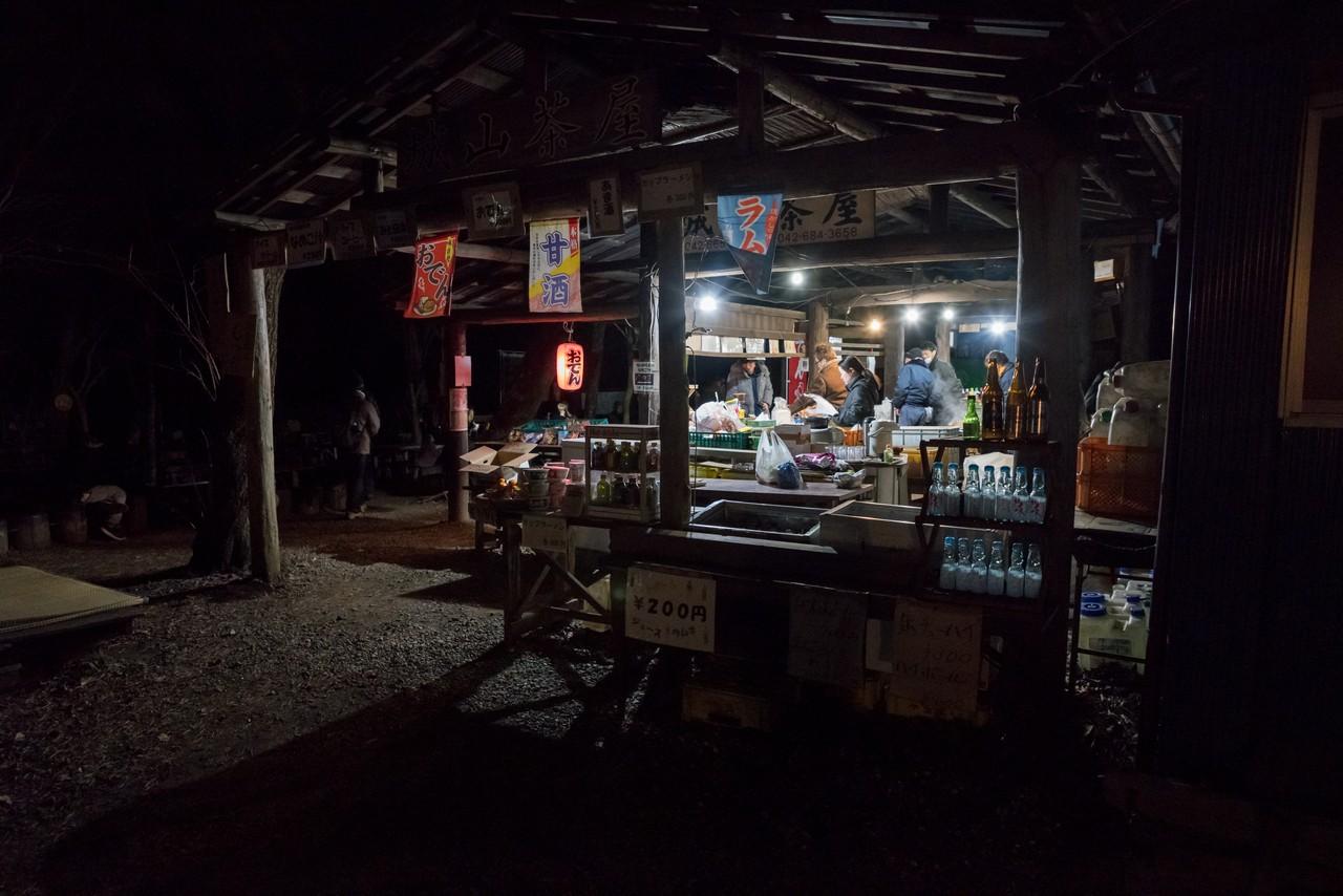 元日終夜営業中の城山茶屋