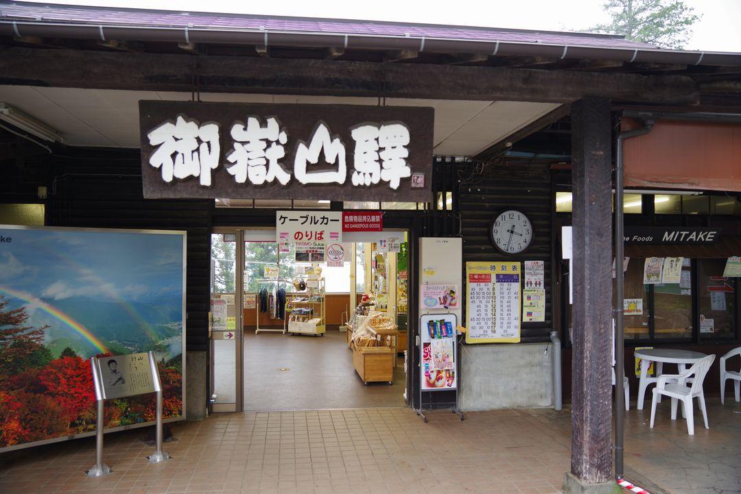 御岳山ケーブルカー駅