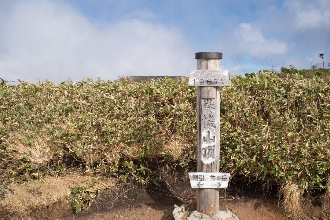 巻機山の山頂標識