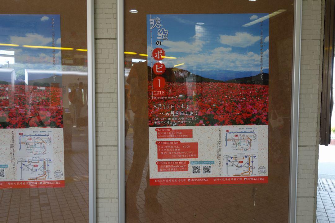小川町駅構内に張られた天空のポピーのポスター