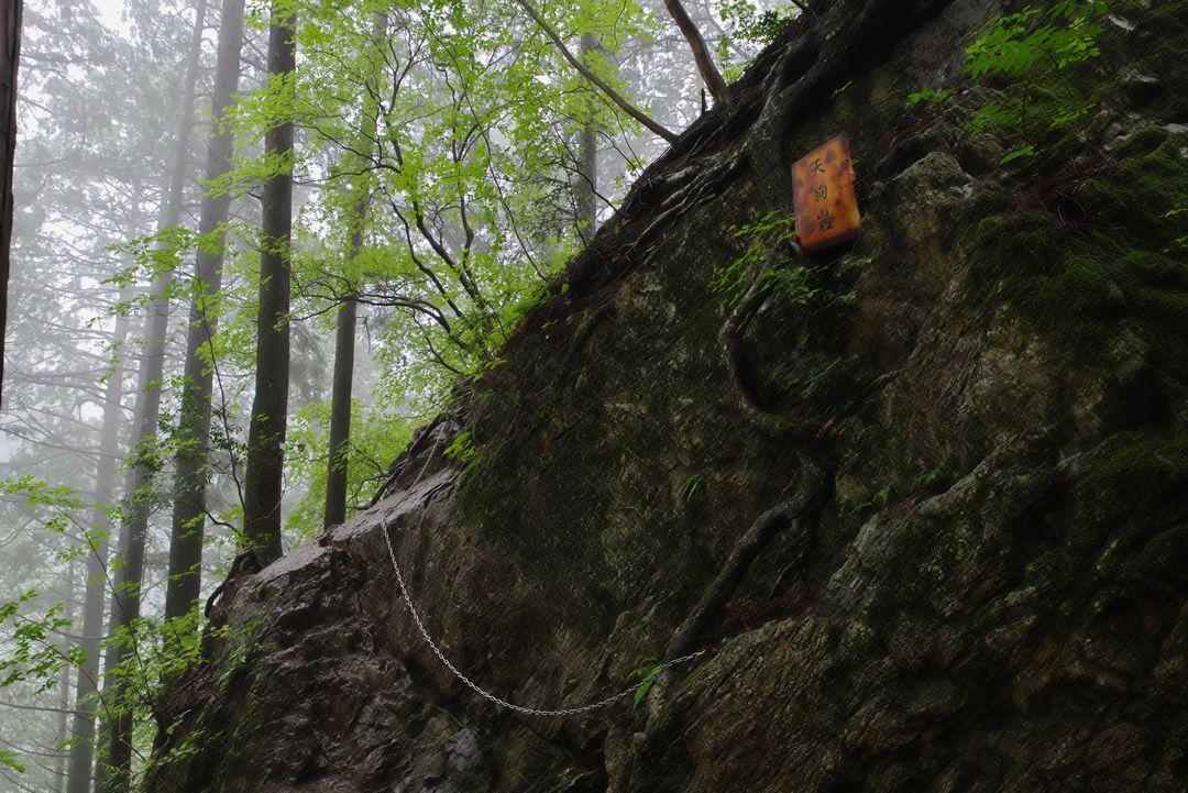 御岳山 天狗岩の鎖