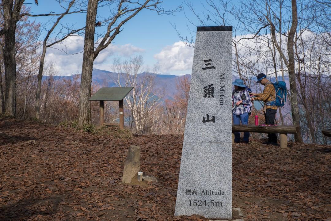 三頭山の山頂標識